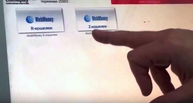 как пополнить webmoney через терминал