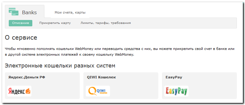 как с вебмани пополнить яндекс деньги