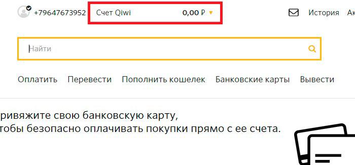 как в киви перевести рубли в доллары