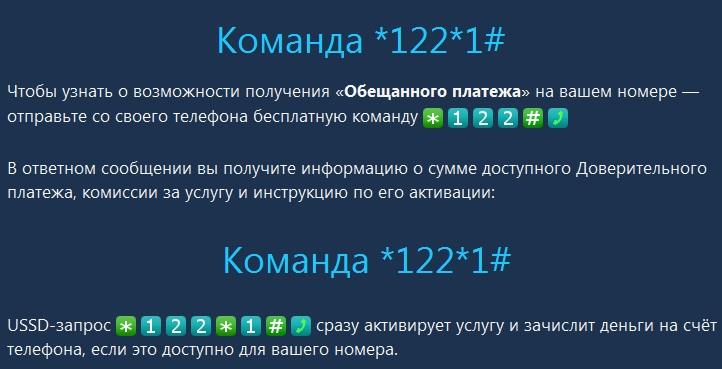 как взять обещанный платеж на теле2 на 100 рублей