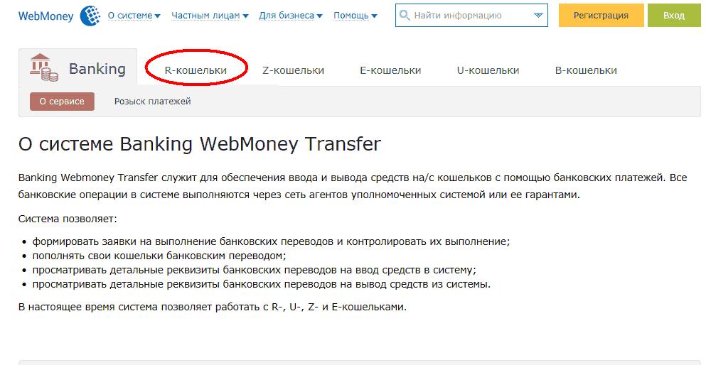 перевести деньги с вебмани на карту сбербанка