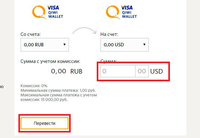 перевести рубли в доллары на киви