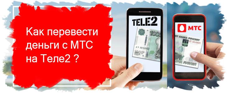 перевод с МТС на ТЕЛЕ2