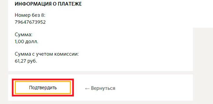 подтвердить перевод рублей в доллары на киви