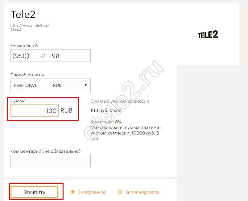 подтверждение пополнения кошелька Киви со счета Теле2