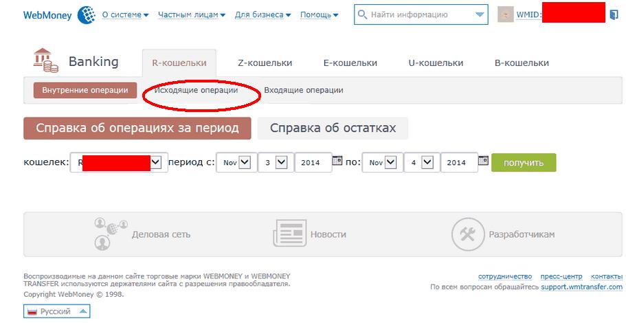 вебмани перевод на карту сбербанка