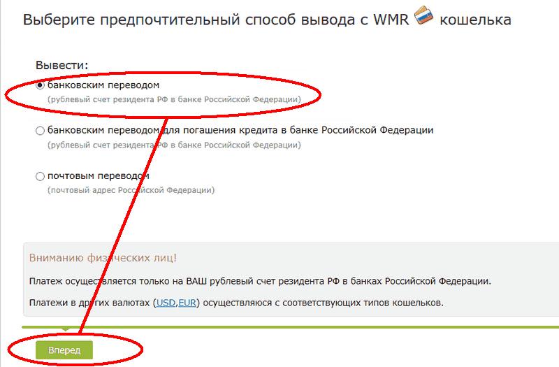 webmoney перевод на карту сбербанка