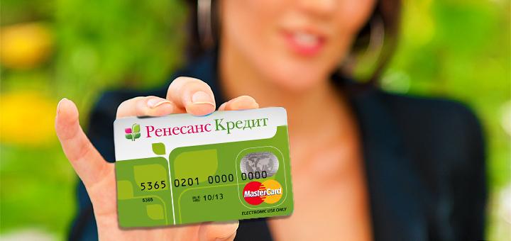 оплатить кредит ренессанс кредит через интернет банковской картой