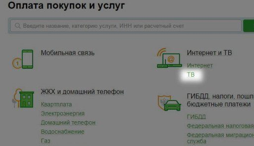 Как заплатить через приложение