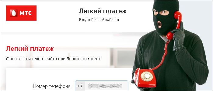 Деактивировать Легкий платеж МТС по номеру 6996