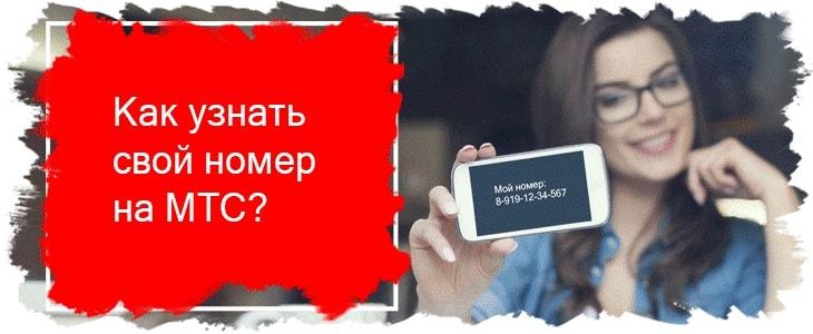 Узнать мой номер МТС: команда на телефоне, через смс, по лицевому счету