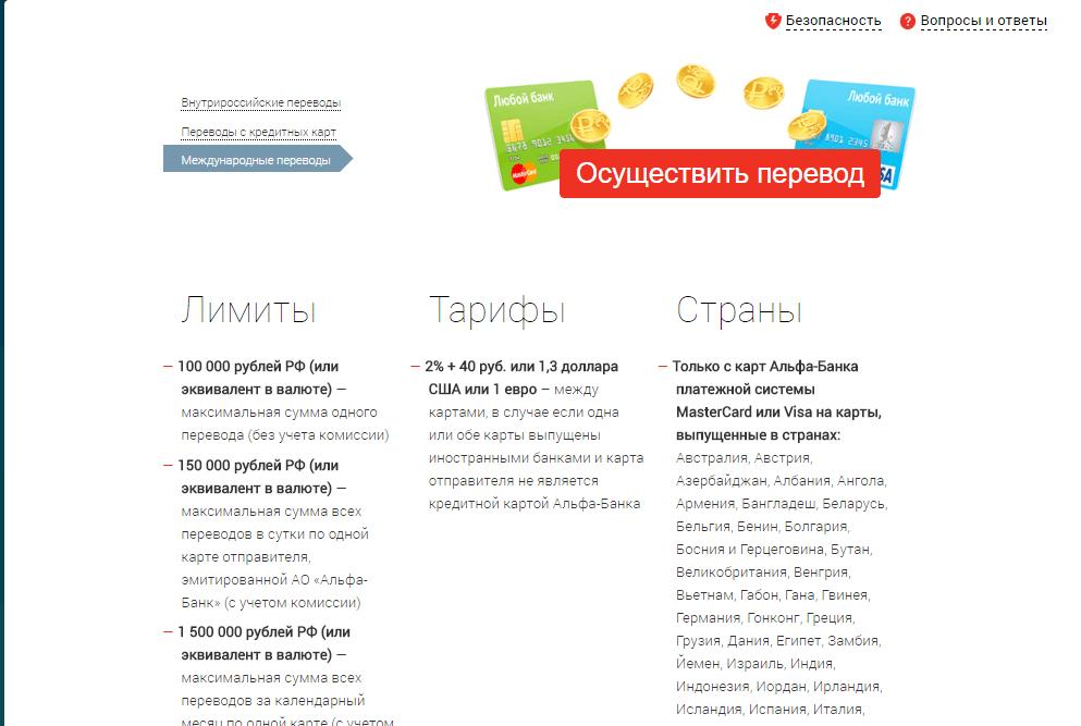 из россии на украину перевод денег
