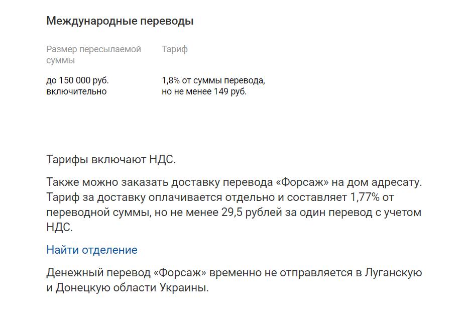 как из россии в украину перевести деньги