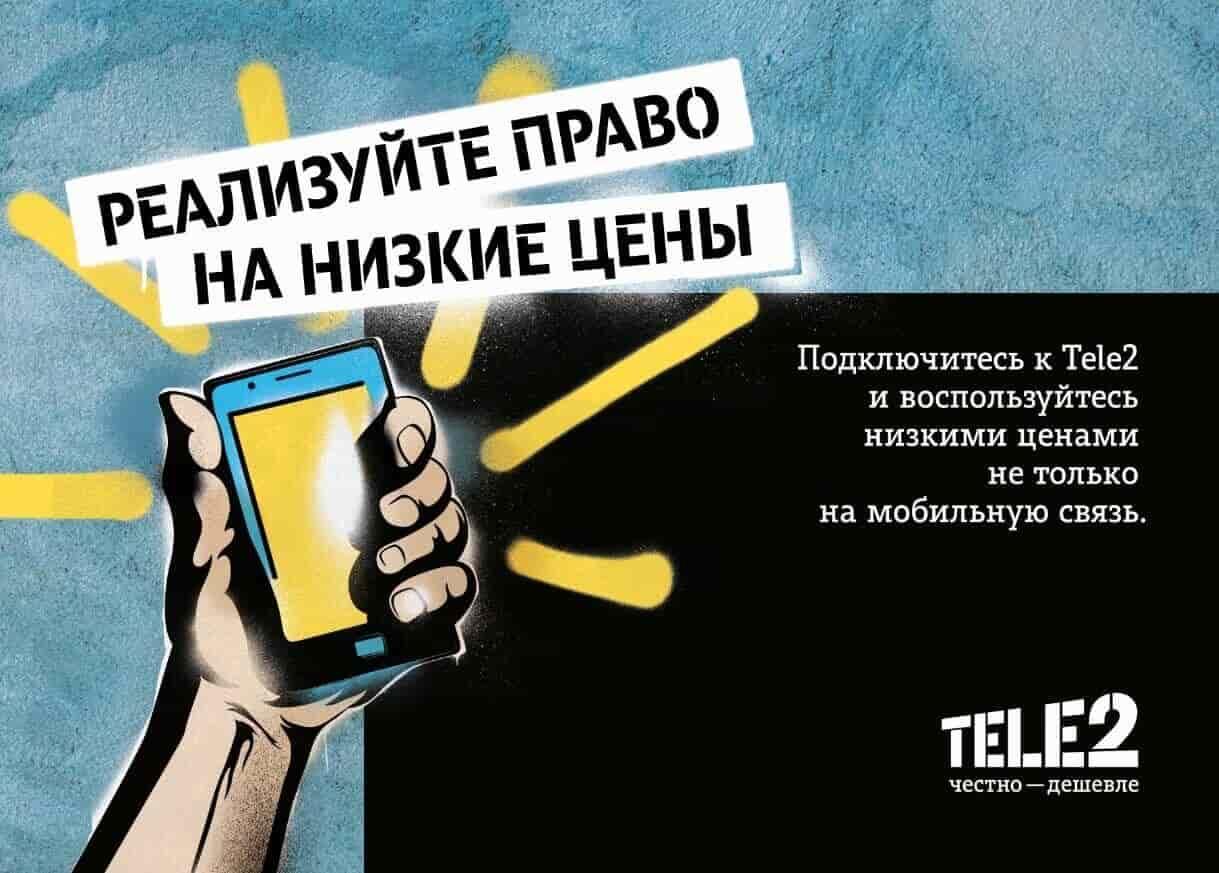 как с телефона теле2 на тариф черный