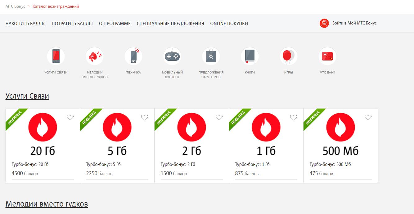 как узнать сколько бонусных баллов на МТС