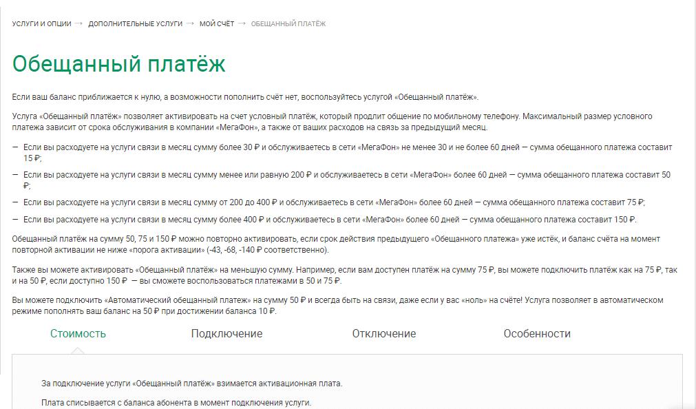 obeschannyiy platezh megafon komanda