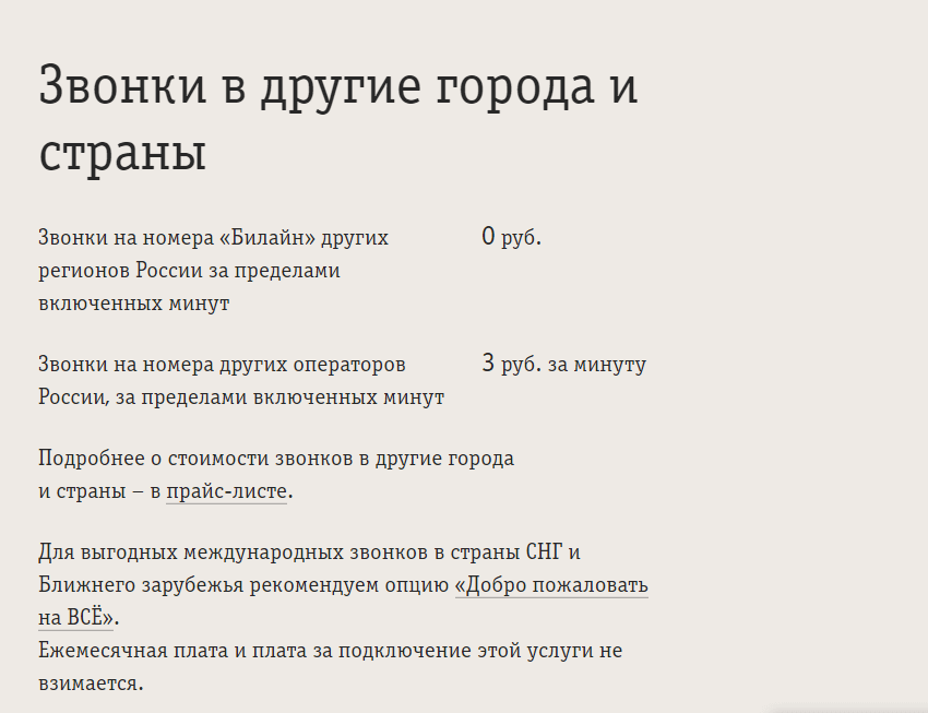 билайн тариф всё за 350 рублей в месяц