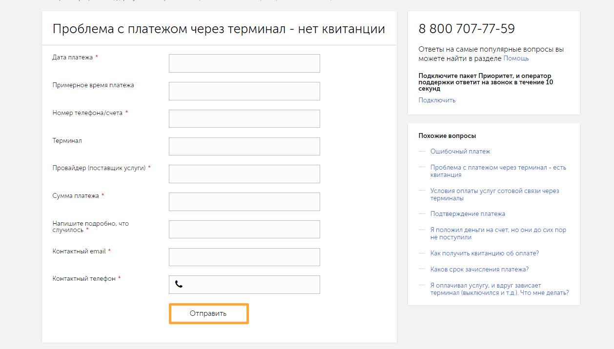 info qiwi com проверить платеж зачисление по чеку
