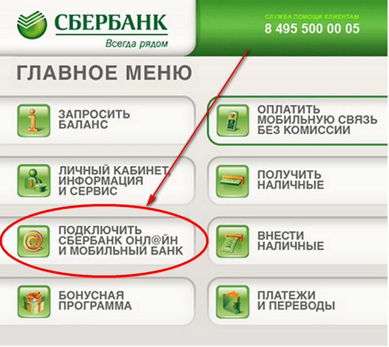 как привязать карту к телефону сбербанк онлайн через интернет