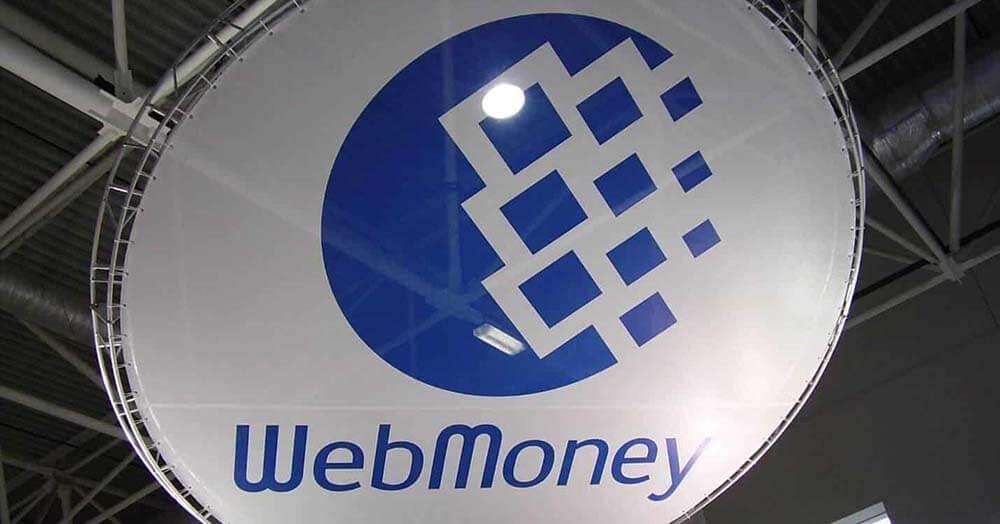 как с вебмани вывести деньги