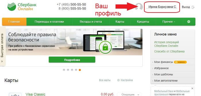 как сменить номер телефона в сбербанк онлайн