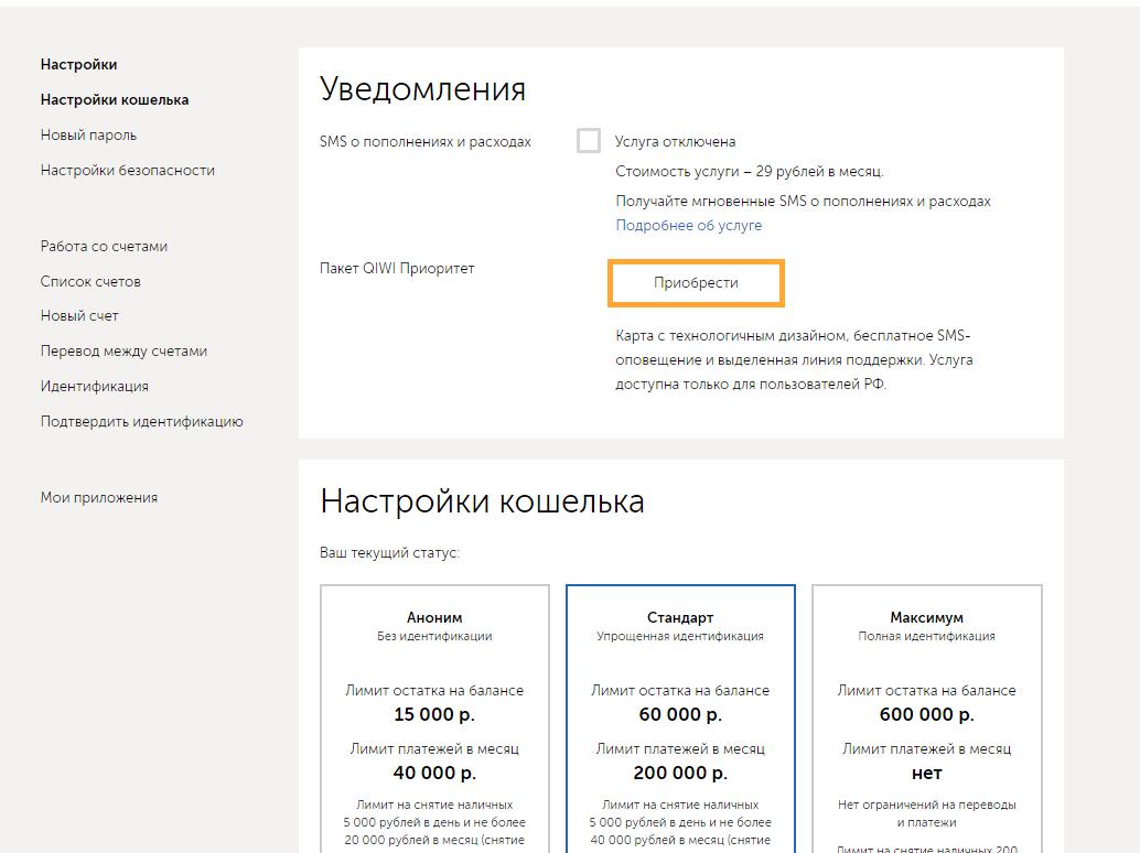 как сменить пароль на киви кошельке
