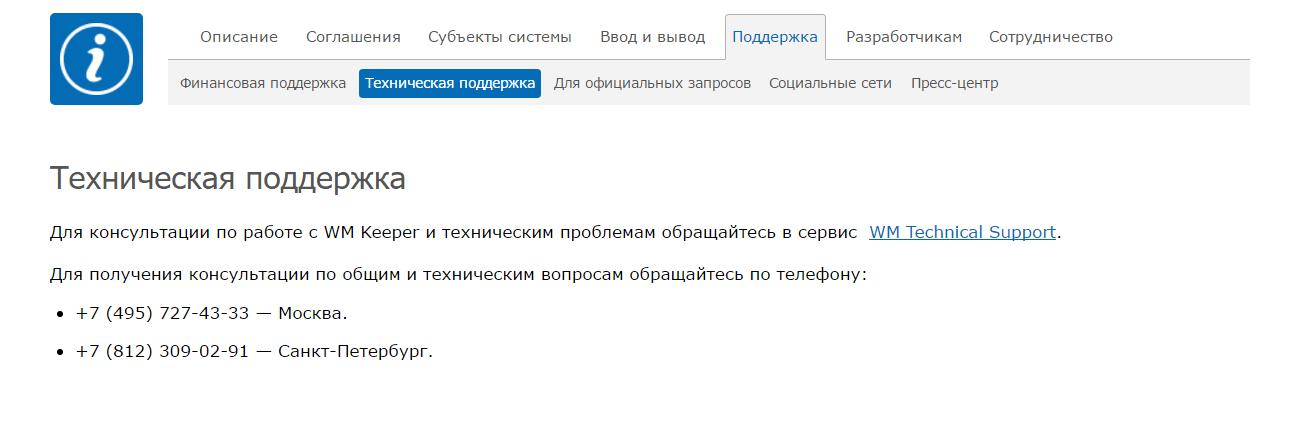 как удалить вебмани аккаунт