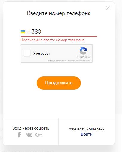 киви кошелек украина регистрация