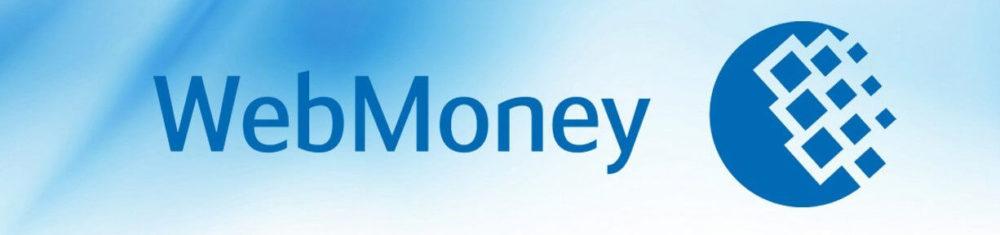 перевод денег с вебмани на вебмани