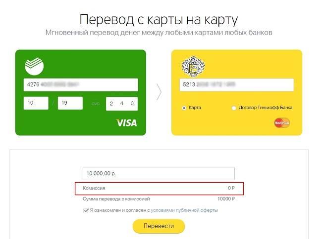 перевод с карты сбербанка на карту тинькофф без комиссии