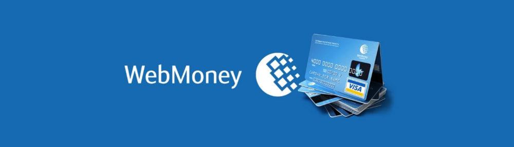 пополнить вебмани с банковской карты