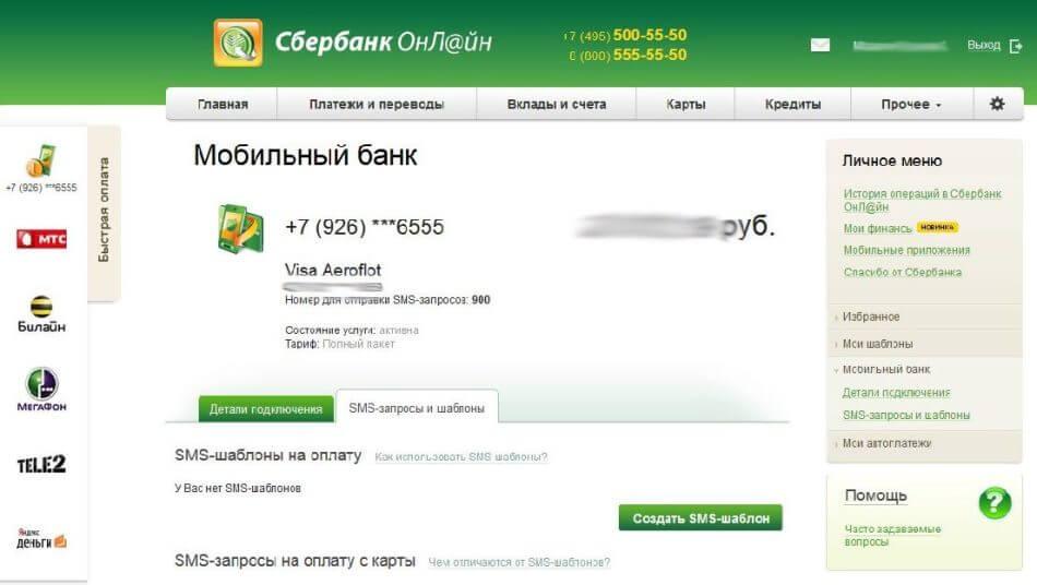 привязать сбербанк карту к телефону сбербанк онлайн через интернет