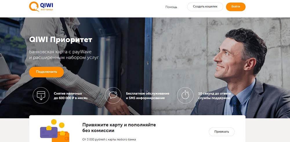 qiwi кошелек регистрация в беларуси