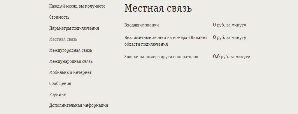 тариф билайн всё за 150 рублей в месяц
