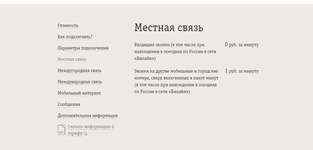 тарифы билайн все за 500 рублей