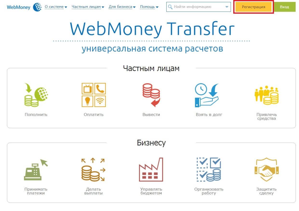 вебмани кошелек регистрация
