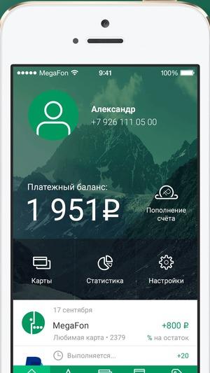 пополнить счет мегафон с банковской карты