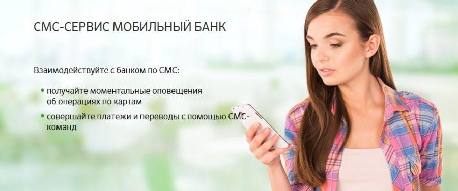 как подключить смс оповещение на карту сбербанка через сбербанк онлайн