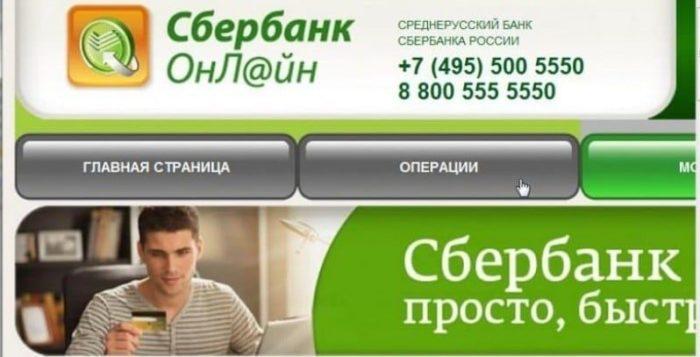 как сменить пароль на сбербанк онлайн на свой