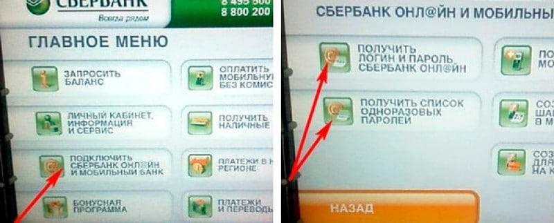 как сменить пароль в сбербанк онлайн на мобильном