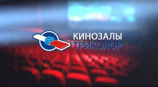 кино триколор тв онлайн бесплатно
