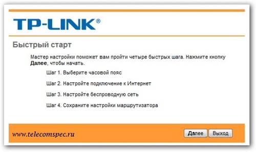 настройка модема d link 2640u для ростелеком