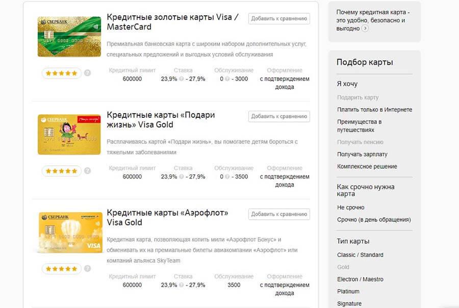 оформить кредитную карту сбербанк через сбербанк онлайн