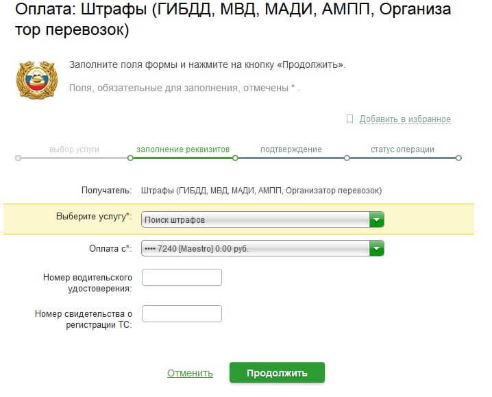 оплата штрафа гибдд со скидкой 50 через сбербанк онлайн