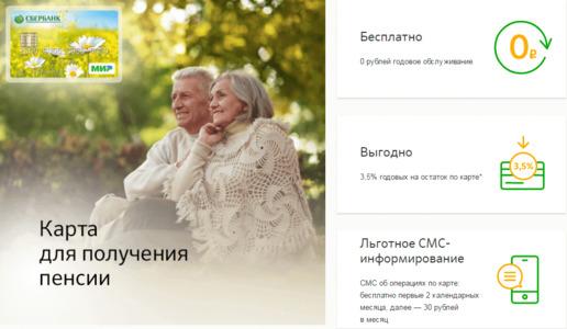 пенсионная карта мир сбербанка срок действия и условия обслуживания