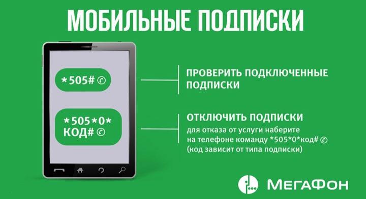 подписки мегафон проверить
