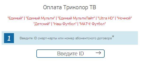 проверка подписки триколор тв