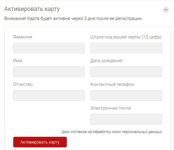регистрация карты красное белое рф