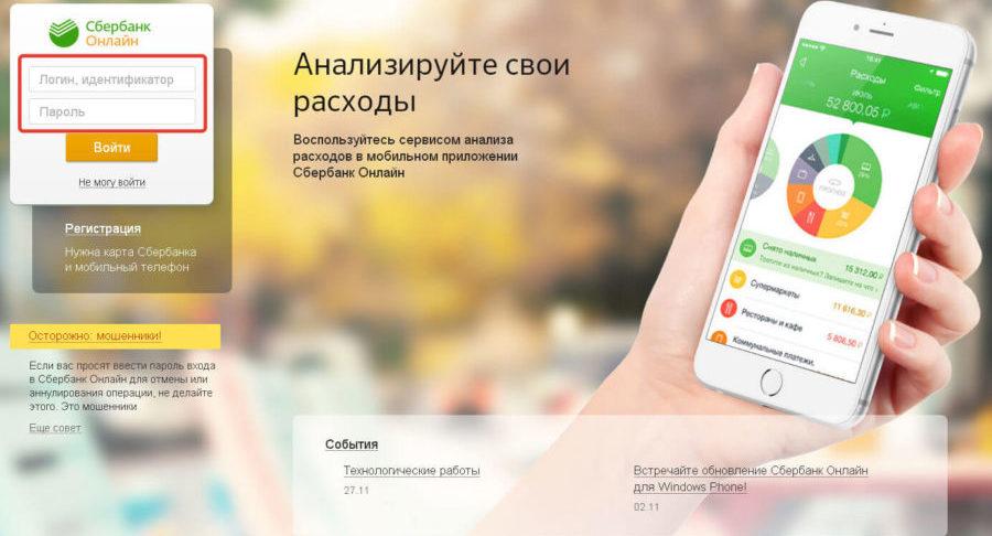 как положить деньги на телефон через телефон сбербанк онлайн