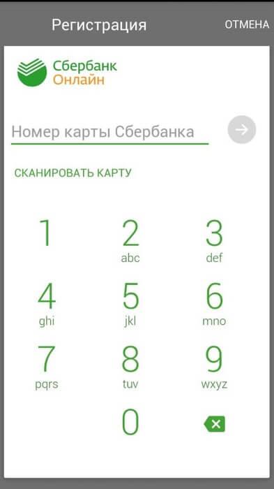 сбербанк онлайн личный кабинет регистрация через телефон бесплатно